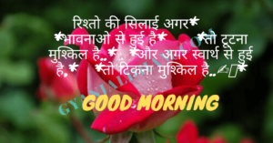 good morning picture download hd